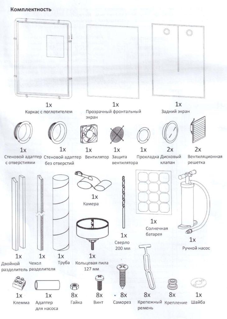 solnechnyj-vozdushnyj-kollektor-komplektnost